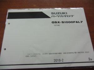 画像1: GSX-S1000FAL7 (GT79B) パーツリスト 2018-2 [2版] (新品)