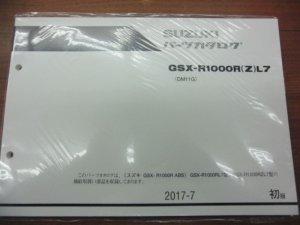 画像1: GSX-R1000R(Z)L7 (DM11G) パーツリスト 2017-7 [初版] (新品)